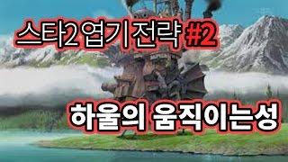 [아구] 스타 II 엽기 전략 Part. 2 [하울의 움직이는 성]   StarCraft II   Bizarre Strategy   스타2   AGU TV