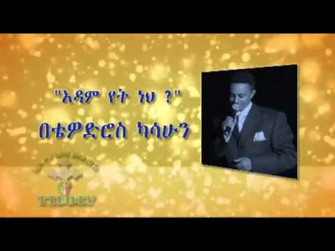 Teddy Afro   Adam Yet Neh   አዳም የት ነህ  NEW