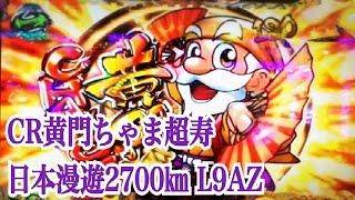 getlinkyoutube.com-【CR黄門ちゃま超寿日本漫遊2700Km L9AZ】 リーチ大当たり演出集