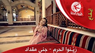 getlinkyoutube.com-زينوا الحرم - جنى مقداد | طيور الجنة