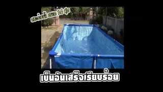 getlinkyoutube.com-การประกอบสระว่ายน้ำ 14 ฟุต