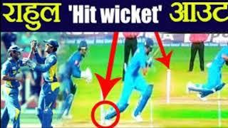 India vs Sri Lanka 3rd T20: KL Rahul Hit wicket out for 18 runs