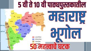 संपूर्ण महाराष्ट्र भुगोल| Maharashtra Geography | Talathi | Mpsc| Sti
