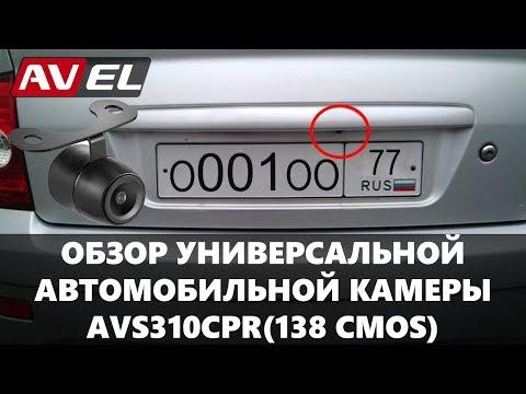 Обзор универсальной автомобильной камеры AVS310CPR (138 CMOS)