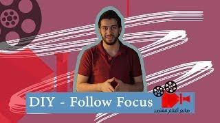 getlinkyoutube.com-مقتصد 6 : صناعة  ( فولو فوكس - follow focus  )