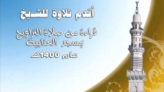 getlinkyoutube.com-أقدم تلاوة للشيخ محمد أيوب عام 1400هـ من مسجد العنابية