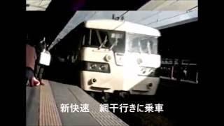 getlinkyoutube.com-◆国鉄◆117系《新快速》前面展望 1986年