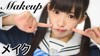 getlinkyoutube.com-ぴかりん JAPANESE SCHOOLGIRL MAKEUP Tutorial|Kawaii fashion model Hikari SHIINA