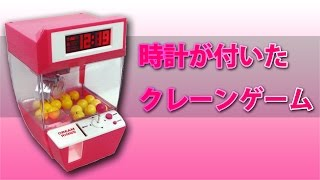 getlinkyoutube.com-時計が付いたクレーンゲームのおもちゃ 開封