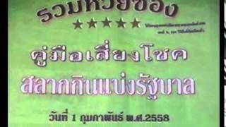 getlinkyoutube.com-เลขเด็ดงวดนี้ คู่มือเสี่ยงโชค สลากกินแบ่งรัฐบาล 1/02/58