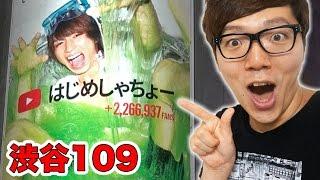 getlinkyoutube.com-渋谷109に超巨大はじめしゃちょー出現!