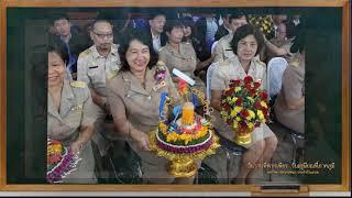 วีดีโองานเกษียณอายุราชการ มหาวิทยาลัยนครพนม ประจำปี 2562