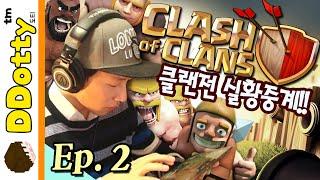 getlinkyoutube.com-골페위 지상러쉬!! [클래시 오브 클랜: 클랜전 생중계 #2편] Mobile Game - Clash of Clans (COC) Clans War Live  - [도티]