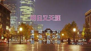 沈文程-明日又天涯 (1080P) KTV