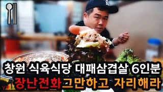 [BJ여포]미션으로 새벽에 창원 식육식당 대패삼겹살6인분 먹방(장난전화하지마라):: Mukbang