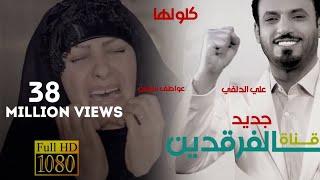 getlinkyoutube.com-كلولها   المنشد علي الدلفي   الفنانة عواطف سلمان   ما يعبرون الجزء الثاني