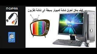 getlinkyoutube.com-كيف يمكن تحويل شاشة كمبيوتر بسيطة إلى شاشة تلفزيون