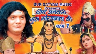 getlinkyoutube.com-शिव अवतारी गुरु गोरखनाथजी भाग 7  || Shiv Awtari Guru Gorakh Nath Ji Vol 7 || Hindi Full Movies