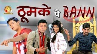 getlinkyoutube.com-New Haryanvi Song ठुमके पे बैन Thumke Pe Bann । David Punia, Ankush Lathwal, Meeta Lathwal, Sonu Son