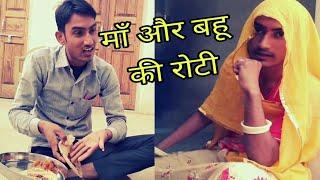शादी करके फंस गया । माँ और बीनणी की रोटी ।Mangi Rajput new