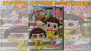 getlinkyoutube.com-안녕자두야2 스티커게임북 장난감 시현동영상-voice포함(Hello Jadoo2 sticker game book toy vision  video-Including voice)