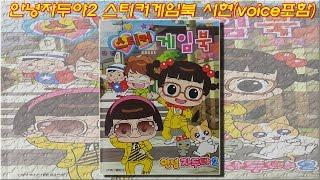 안녕자두야2 스티커게임북 장난감 시현동영상-voice포함(Hello Jadoo2 sticker game book toy vision  video-Including voice)