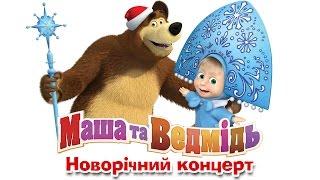 getlinkyoutube.com-Маша та Ведмідь: Новорічний концерт. Збірник зимових та новорічних пісень
