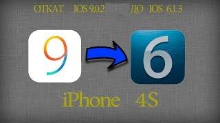 getlinkyoutube.com-откат ios 9.0.2 до 6.1.3 iPhone 4s без shsh на Windows