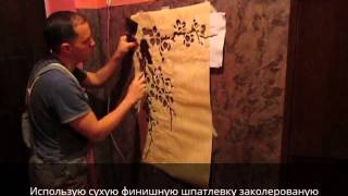 getlinkyoutube.com-Рельефный рисунок (барельеф) на стенах своими руками с помощью шаблона