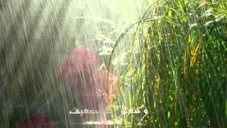 دعاء نزول المطر للشيخ مشاري العفاسي
