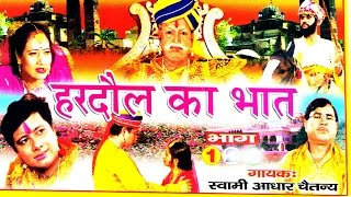 getlinkyoutube.com-भक्त हरदौल || Bhakt Hardol Vol 1 || Swami Adhar Chaitanya || Hindi Katha Kahani Kissa