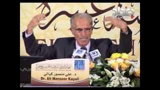 getlinkyoutube.com-حلقة الاعجاز العلمي للدكتور علي منصور كيالي