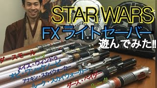 getlinkyoutube.com-star wars force fx lightsaber collectible with removable blade EP7公開記念 スターウォーズ 全部のFXライトセーバーで遊んでみた!
