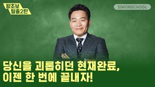 getlinkyoutube.com-[시원스쿨무료강의] 어려운 문법공부 (시제) 쉽게 배우자!