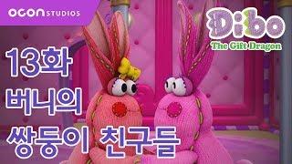 getlinkyoutube.com-[오콘]선물공룡 디보  _ 13화 버니의쌍둥이친구들