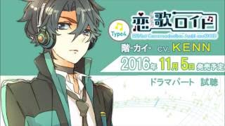 getlinkyoutube.com-恋歌ロイドType04:階-カイ-(cv.KENNさん) ドラマ&キャラソン試聴 #恋歌ロイド