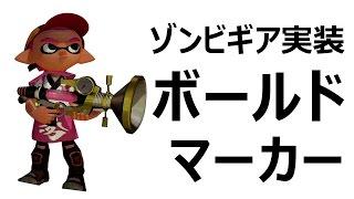 getlinkyoutube.com-【カズのスプラトゥーン】PART86 ゾンビギアのボールドマーカーで挑む! Splatoon