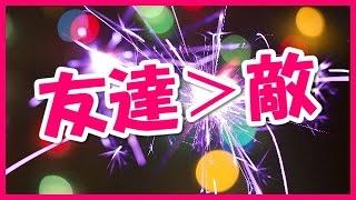 getlinkyoutube.com-浴衣姿で花火をした外国人の女子高校生達に紛争は無い【日本好き外国人】
