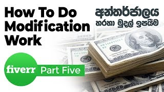 How To Do Modification Work in fiverr Sinhala Tutorial