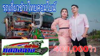 getlinkyoutube.com-รถเกี่ยวไทยคอมไบร์