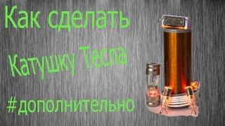 getlinkyoutube.com-Эксперименты с катушкой тесла