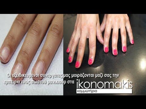 Μανικιούρ βήμα - βήμα για τέλεια νύχια  by ikonomakis