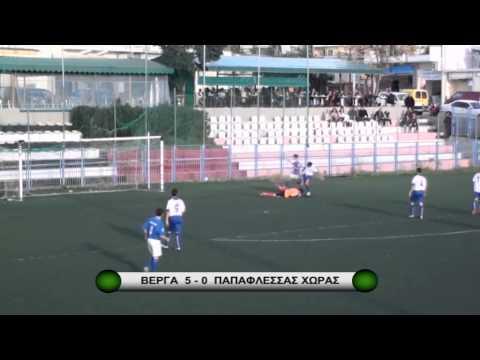 sportstonoto.gr | Βέργα - Παπαφλέσσας Χώρας (2013/14)