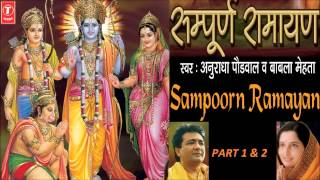getlinkyoutube.com-Sampoorn Ramayan Part 1 & 2 By Anuradha Paudwal, Babla Mehta I Audio Songs Jukebox