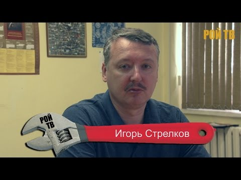 """Гиркину больно и обидно, что в """"фашистском"""" Киеве не реют российские флаги."""