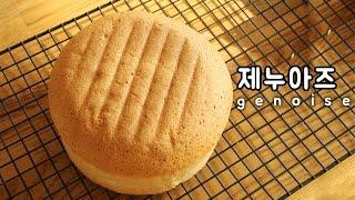 getlinkyoutube.com-제누아즈 만들기 스펀지케이크 how to make genoise (sponge cake)  スポンジケーキ[이제이레시피:EJ recipe]