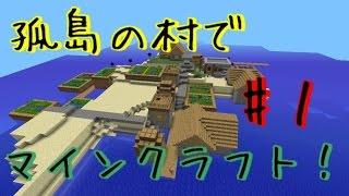 getlinkyoutube.com-【Minecraft PE】#1 孤島の村でマインクラフト!(ゆっくり実況)