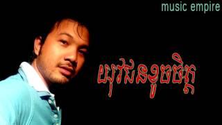 yu vakyun khoch chet ~ យុវជនខូចចិត្ត ~ Pou Khlaing ~ Music Empire
