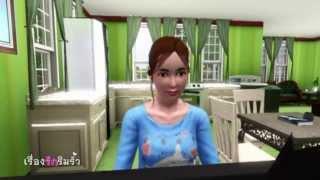 getlinkyoutube.com-หนังสั้น The Sims 3 : เรื่องรักริมรั้ว (2556)