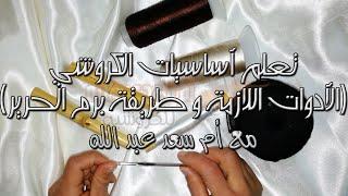 تعلم أساسيات الكروشي (الأدوات اللازمة و طريقة برم الحرير) / مع أم سعد عبد الله